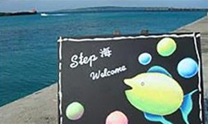 Step海ダイバーズ・スクール宮古島